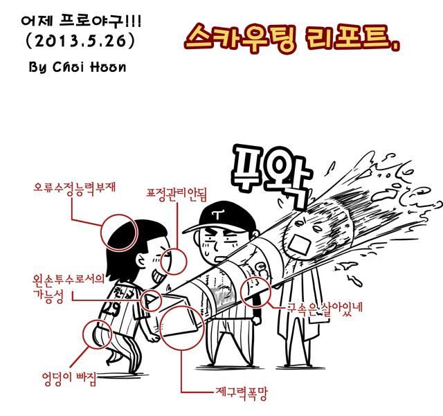 5월 27일자 최훈 카툰..
