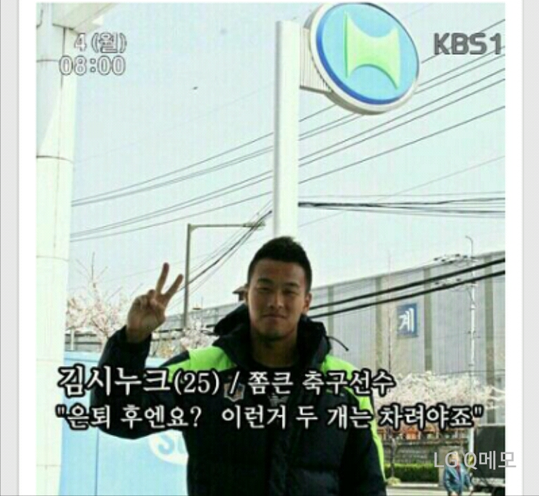 키좀 큰 축구선수 김신욱의 미래?