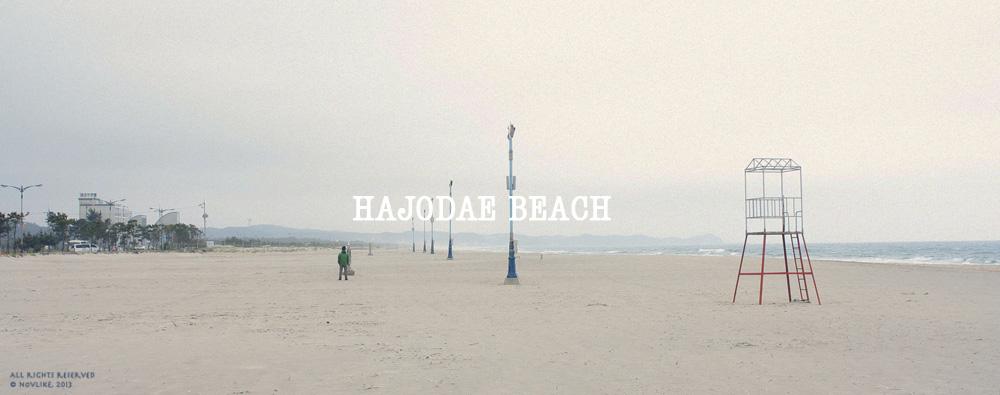 사람 없는 바닷가를 그리워함.