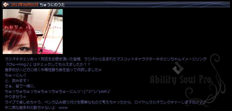 키타무라 에리 BLOG 2013. 6. 2「중2의 노래」