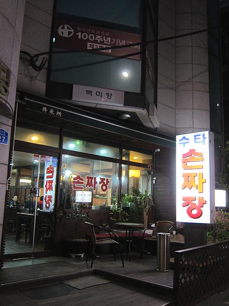 합정역 근처의 수타 짜장 맛집 '백미향'