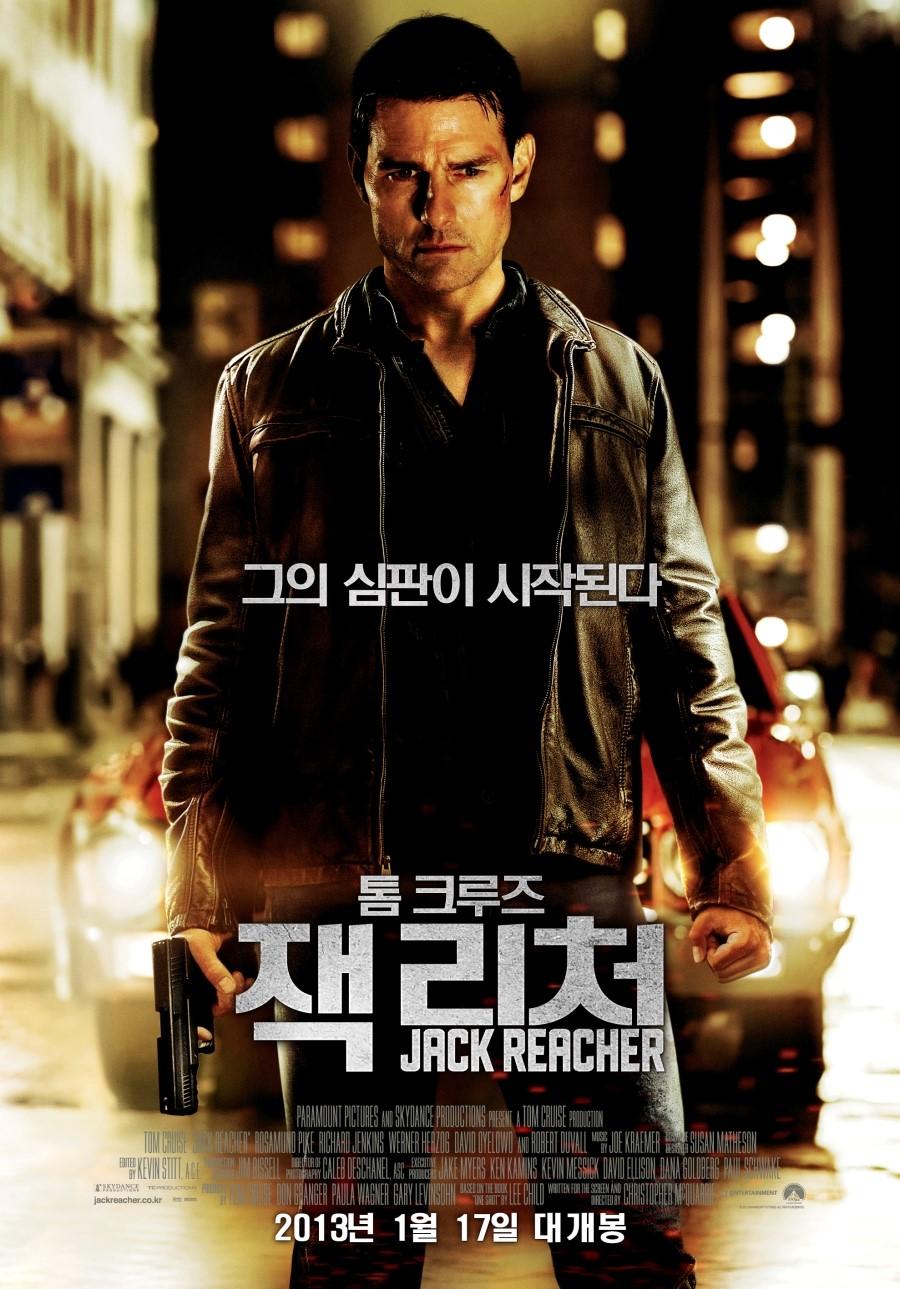 (리뷰) 잭 리처 (Jack Reacher, 2012)(톰 크..