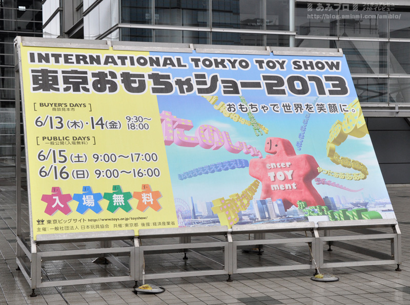 도쿄 장난감쇼 2013 전시물 리포트 사진 몇장