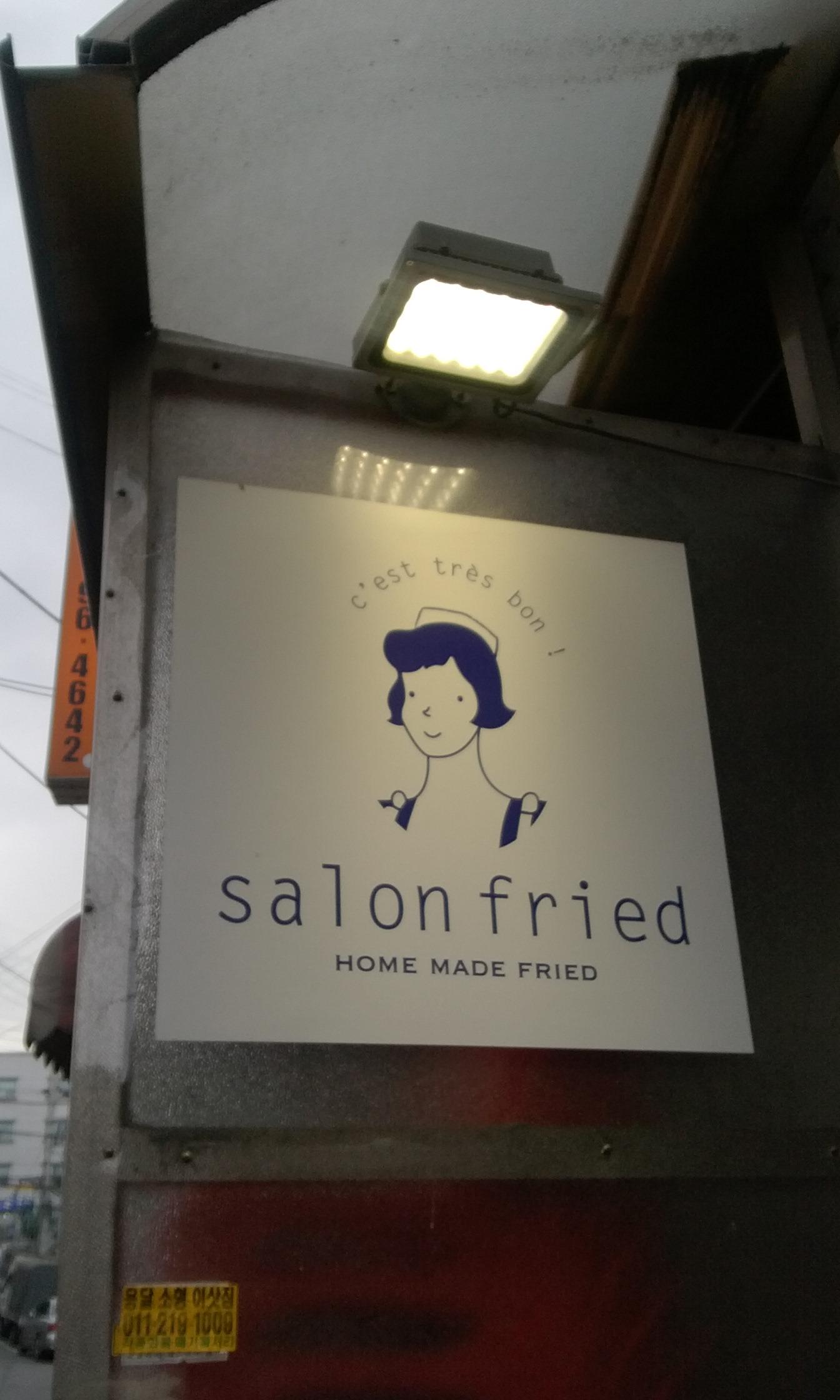 이태원 경리단 홈메이드 튀김집 Salon Fried