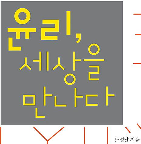 한국사회의 윤리적 삶 <도성달 著 윤리, 세상을 만..