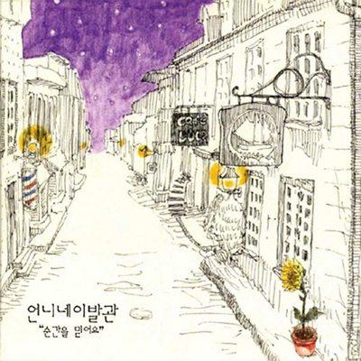 언니네 이발관- 깊은 한숨 (순간을 믿어요, 2004)