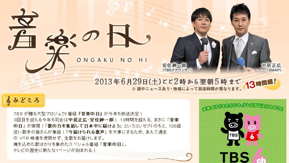 성우 미즈키 나나씨, TBS '음악의 날' 프로그램에..
