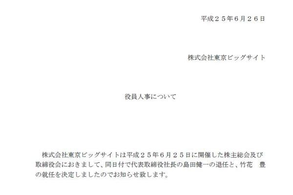 도쿄 빅사이트 사장에 만화 애니메이션 규제 강화파..