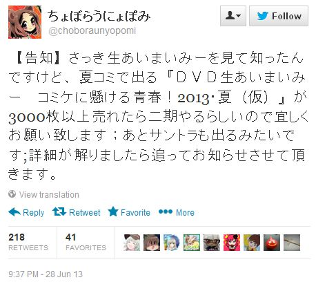 '아이마이미' 관련 DVD가 코믹마켓84에서 3천장 이..