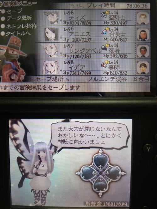 [3DS] '브레이블리 디폴트' 클리어