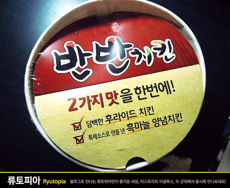 2013-202. 반반치킨 (롯데마트) / 후라이드와 흑마..