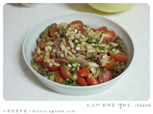 소고기 토마토 샐러드
