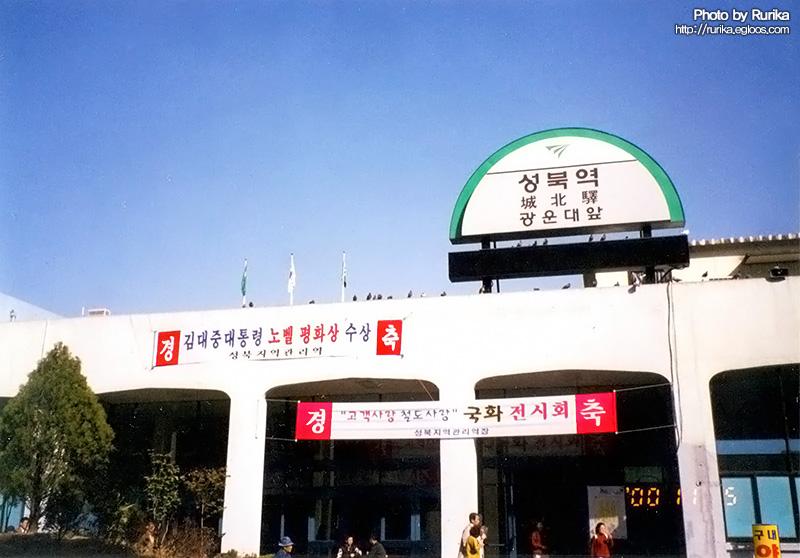 안녕, 영원한 나의 고향역. 성북역.