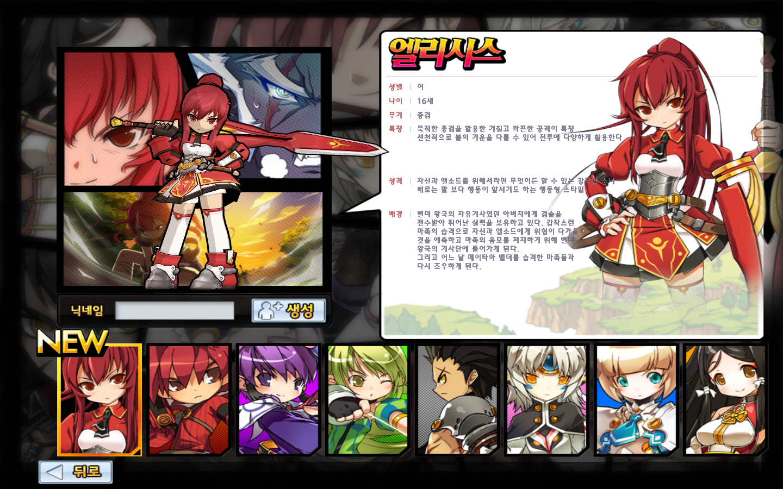 Jazz9207s blog : 신 캐릭터 엘리시스 공개