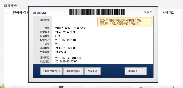 PIFAN 7/19 초속 5cm + 언어의 정원 예매 완료