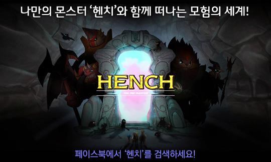 오로라게임즈 신작 MMO <헨치> 공개