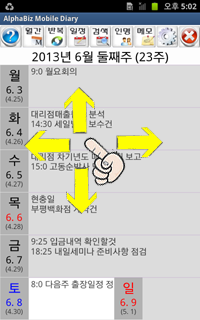 AlphaBiz Mobile Diary 주별 카렌다