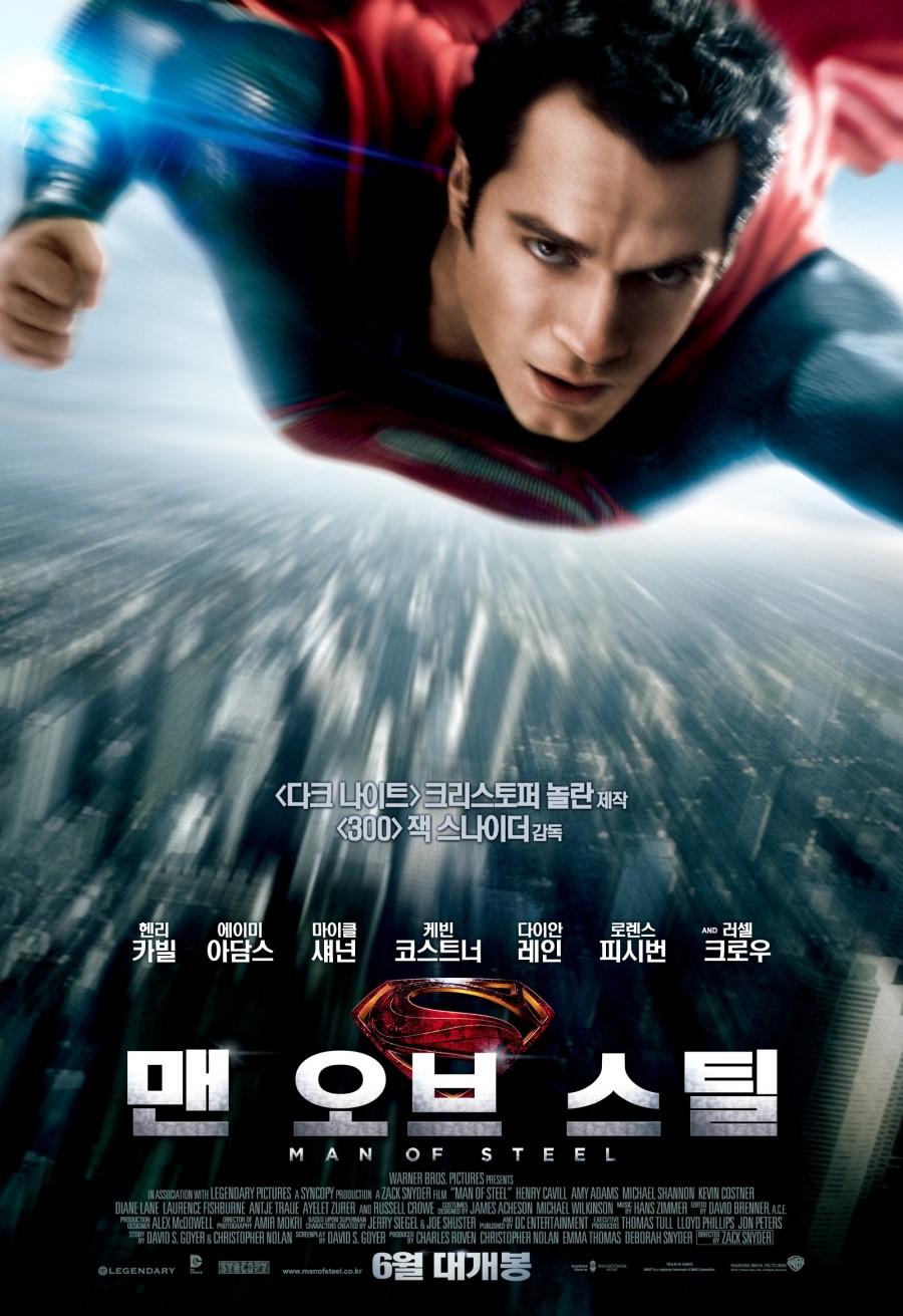(리뷰) 맨 오브 스틸 (Man of Steel, 2013)