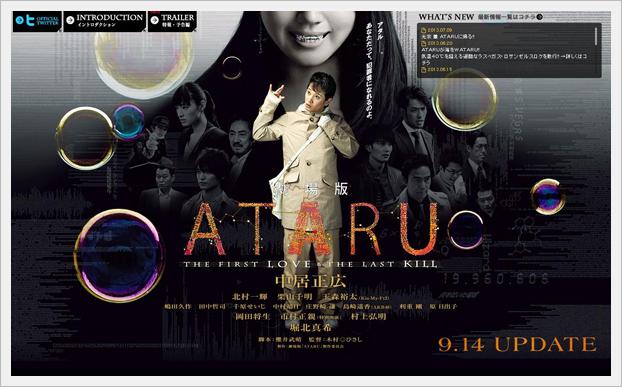 전 AKB48·미츠무네 카오루, '극장판 ATARU'에서..