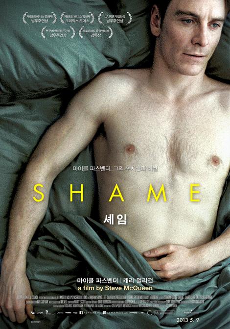 섹스 중독에 관한 영화인데 저속하지 않은 '셰임Shame'