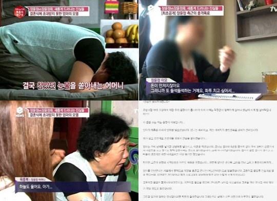 장윤정 어머니 vs 이모, 폭로 난타전