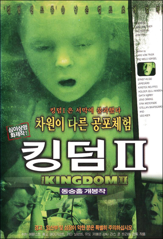 킹덤 2 - 그 작품이 걸출한 공포영화라 불리우는 이유