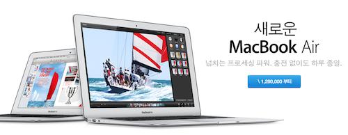 2013 맥북에어 국내 판매시작, 2014 모델 배터리는 24..