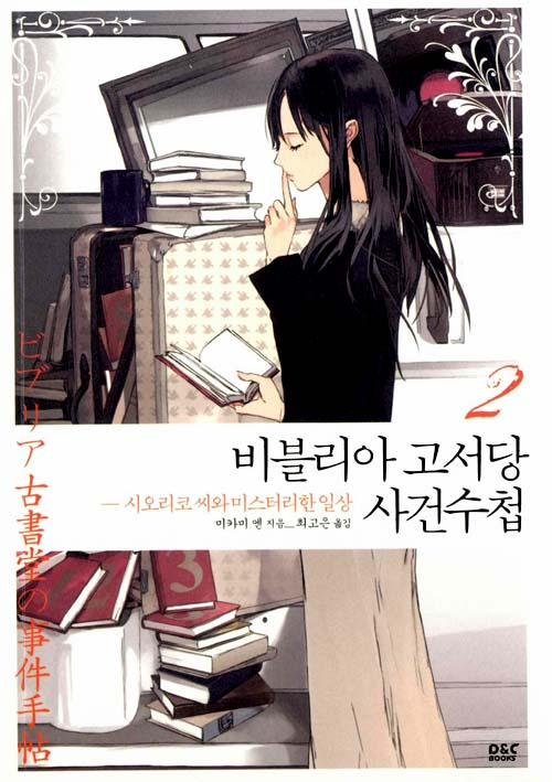 비블리아 고서당 사건수첩 2권 서평