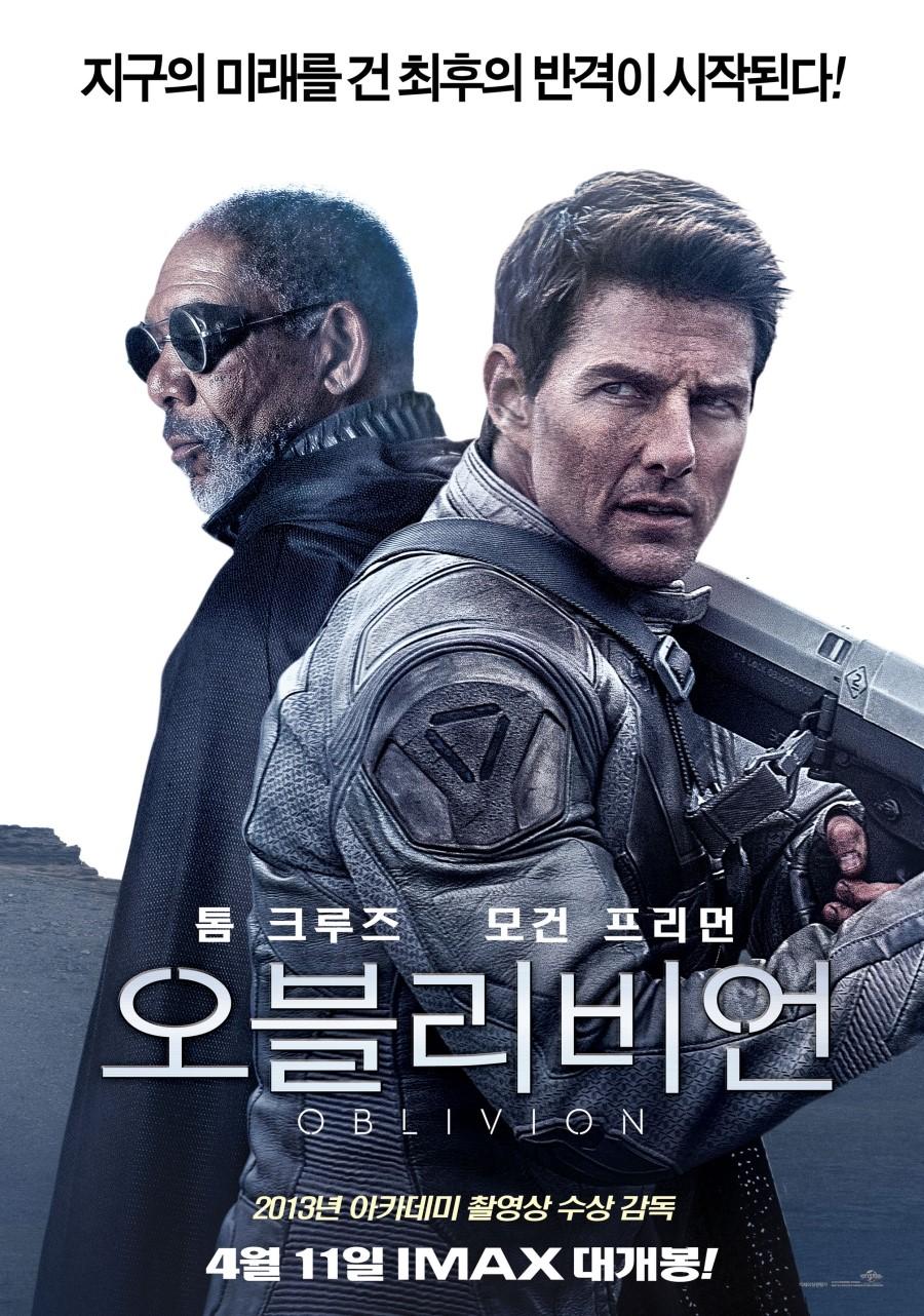 (리뷰) 오블리비언 (Oblivion, 2013)(톰 크루즈..