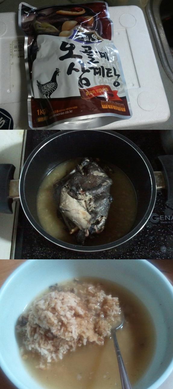 [오골계&토종닭]..중 오골계 맛봤습니다. (오..