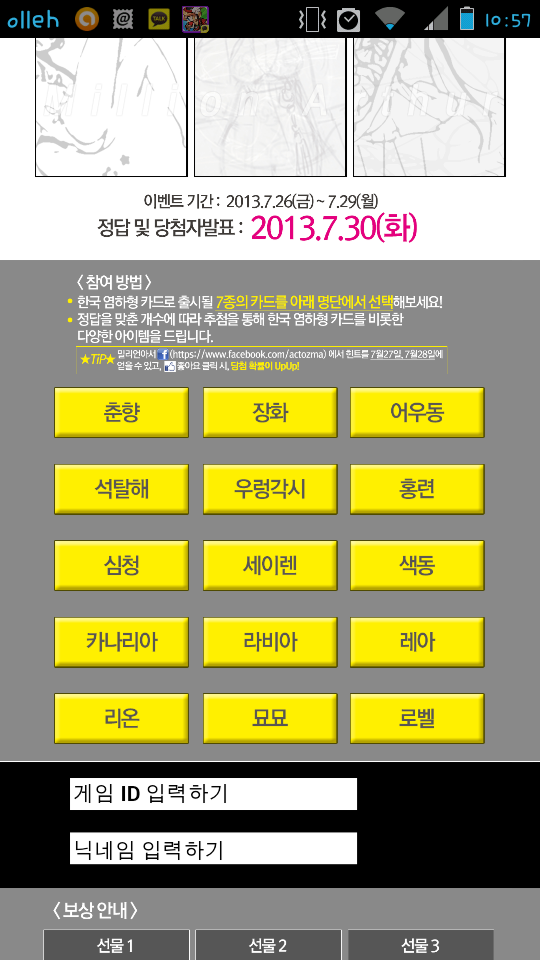 [밀리언아서]한국형 염하영 카드.