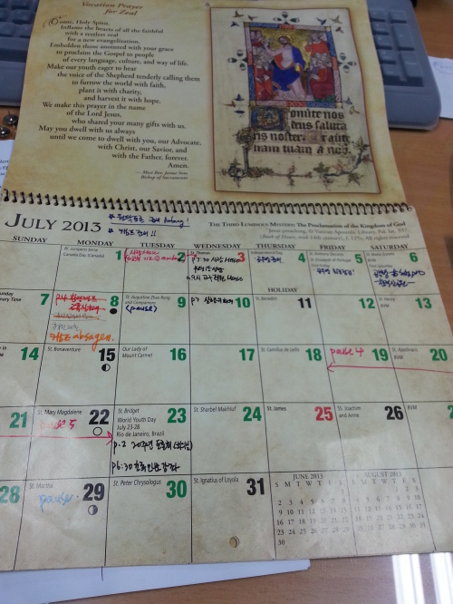 2013년 7월
