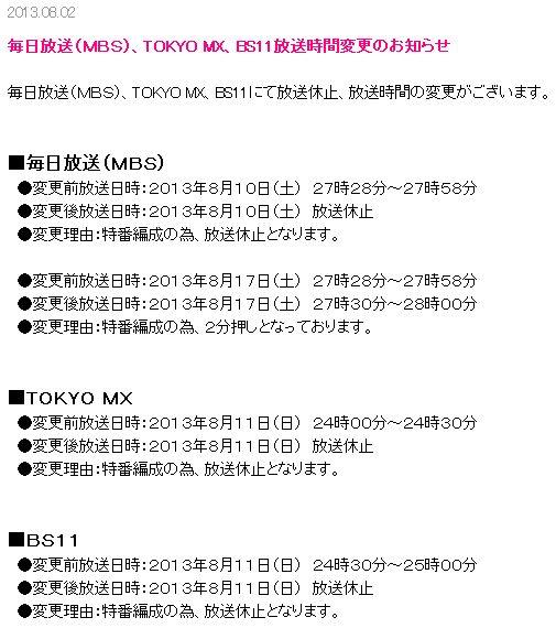 '판타지스타 돌' MBS, 도쿄 MX, BS11 등에서 휴방..