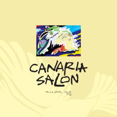특별한 신예 '카나리아 살롱'