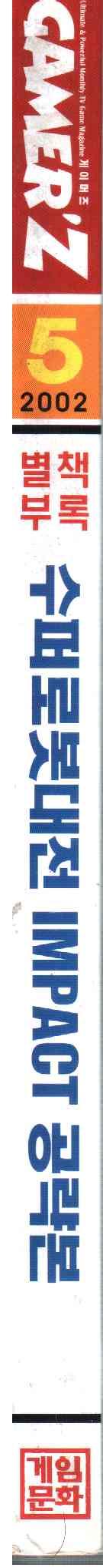 게이머즈 2002년 5월