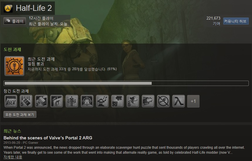 [2013-08-12] Half-Life2 소감