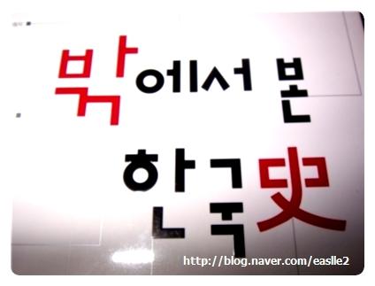 '밖에서 본 한국사' 중 - 중화, 사대, 전통단절 외..