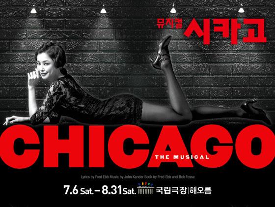 뮤지컬 시카고 이벤트 응모하기!