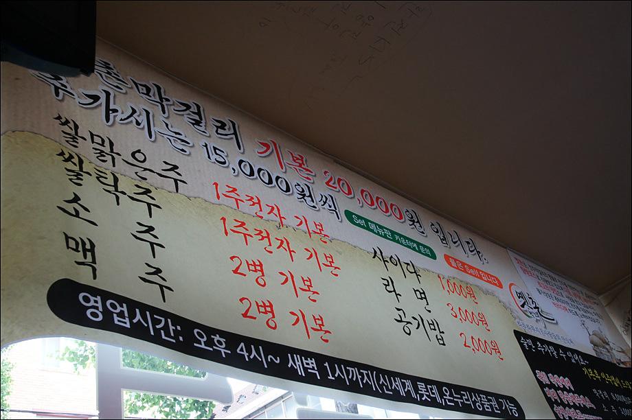 [전주] 서신동 옛촌막걸리