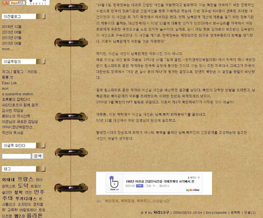 대선기간 남북 화해협력 와중 간첩을 잡으면 안되..