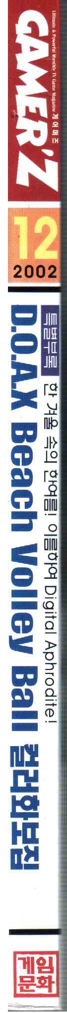 게이머즈 2002년 12월