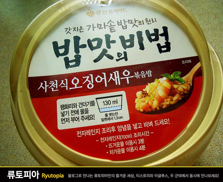 2013-256. 밥맛의 비법 '사천식 오징어새우 볶음밥' ..