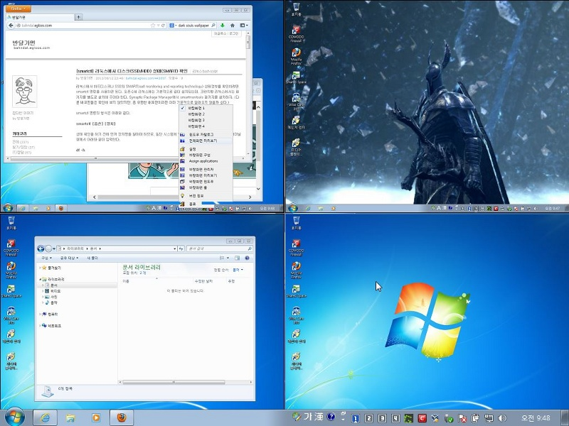덱스팟(Dexpot) - 윈도우 바탕화면을 여러개로..