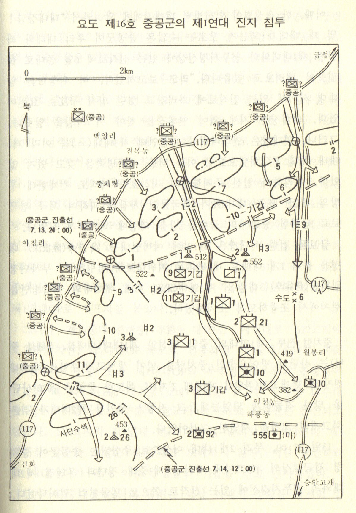 7.13 금성전투 수도사단의 예비연대 투입 실패