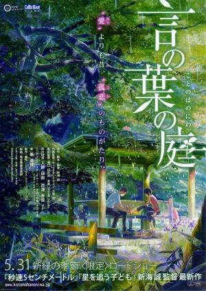 언어의 정원 - 익숙한 세계로 돌아온 신카이 마코토