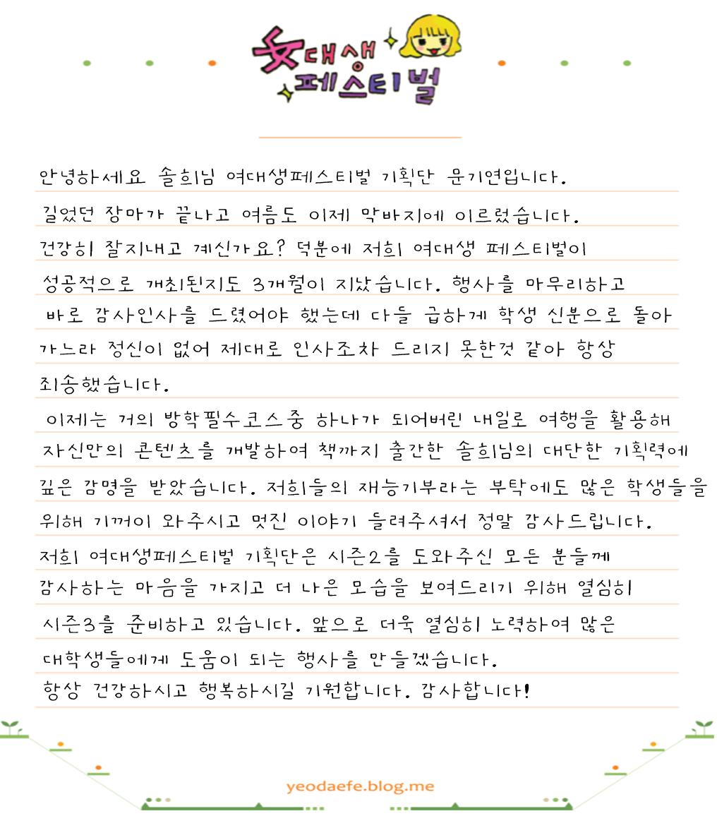 Thank you letter from 女대생 페스티벌