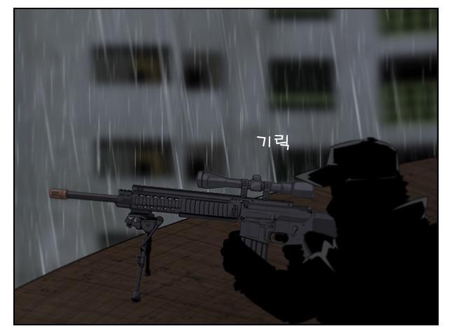 어느 웹툰의 저격총