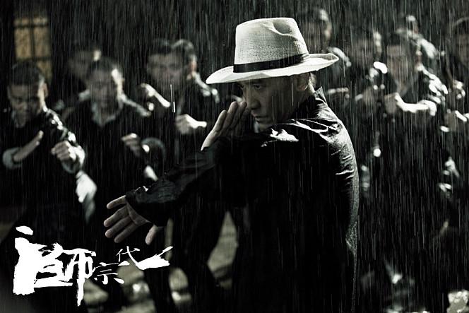 일대종사(The Grandmaster, 2013)