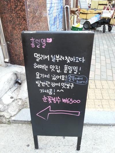 홍대(합정-상수) 라인의 팥빙수, 홍밀밀