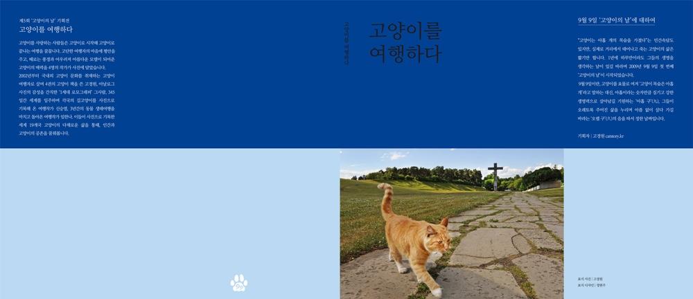 세계 19개국 고양이, 도록으로 만나요